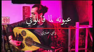 Ramy Sabry - Oyouno Lama Ablony   رامي صبري - عيونه لما قابلوني (Oud Cover)  - YouTube