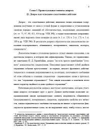Декан НН Тактика и психология допроса несовершеннолетних  Тактика и психология допроса
