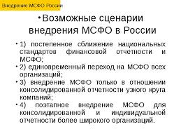 Переход россии на мсфо реферат бесплатн