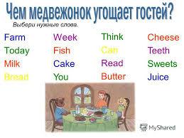 Презентация на тему КУРСОВАЯ РАБОТА учителя иностранного языка  3 farm today milk b think can butter Выбери нужные слова week fish cake you cheese teeth sweets juice