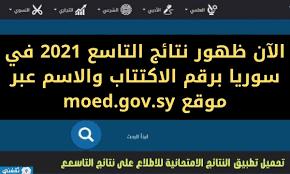 نتائج التاسع سوريا 2021 عبر موقع moed.gov.sy وزارة التربية نتائج التاسع حسب  الاسم - ثقفني