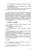 Складская логистика Запасы Реферат id  Реферат Складская логистика Запасы 18