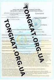 Сертификация Тонгкат Али Сертификация и Торговая марка препарата Тонгкат в Украине Препарат Тонгкат Али прошёл все регистрационные и контрольные мероприятия которые предусмотрены
