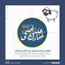 عيد اضحى مبارك ~ 🐑... - مجمع الزامل لطب الاسنان