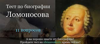 Тест по биографии Ломоносова с ответами онлайн Тест Биография Ломоносова