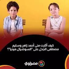 كيف أثارت منى أحمد زاهر وسليم مصطفى الجدل على 'السوشيال ميديا'؟