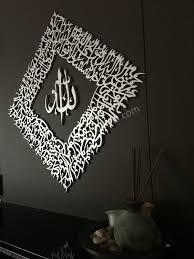 ayat al kursi dimond shape regular size modern islamic art on islamic calligraphy wall art with ayat al kursi diamond shape modern islamic calligraphy art modern