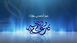 Ayman Zbib - عيد أضحى مبارك عالجميع