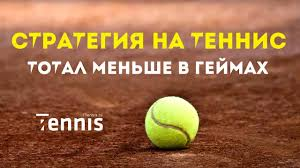 Стратегия в теннисе на геймы в