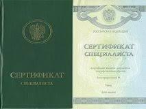 Купить медицинский диплом ru Купить медицинский диплом