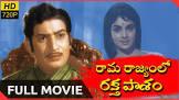 Krishna Ghattamaneni Ramarajyamlo Rakthapasam Movie