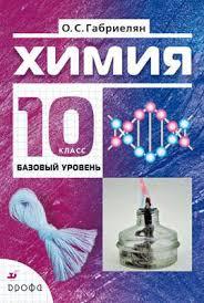 ГДЗ по химии класс ГДЗ по химии Габриелян О С 10
