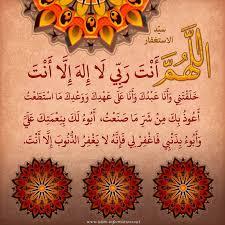 Pour La Demande De Pardon Islam Informationsnet