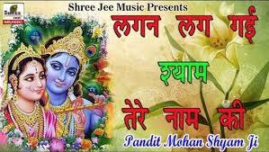 hindi song lagan lag gai ab tere naam