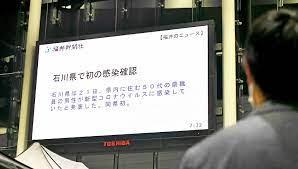 石川 県 コロナ
