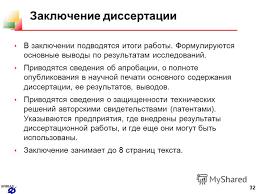 Презентация на тему spiiras Ученый секретарь Андрей Леонидович  32 32 spiiras Заключение диссертации