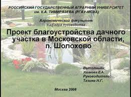 Диплом Проект благоустройства дачного участка в Московской  вступление
