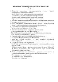 Контрольная работа за i полугодие тест по литературе класс  Контрольный срез по литературе 10 класс за 1 полугодие