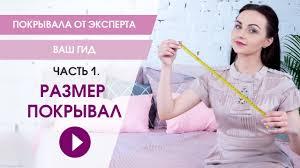 <b>Покрывало</b> на кровать: как определить <b>размер покрывала</b> ...
