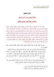نص بيان البنك المركزى بشان قرار تحرير سعر الصرف by Parlmany Website - issuu
