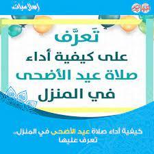 صلاة عيد الاضحى ٢٠٢٠ لبنان