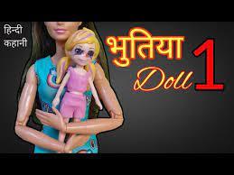 भ त य doll part 1 barbie ki