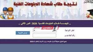 رابط نتيجة الدبلومات الفنية الدور الثاني 2021 برقم الجلوس عبر بوابة التعليم  الفني - موقع صباح مصر