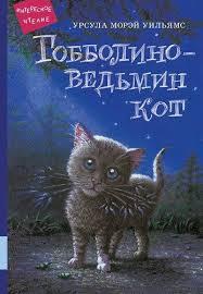 <b>Урсула</b> морей уильямс гобболино ведьмин кот