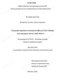 Диссертация на тему Создание ядерного оружия в США и СССР Общие  Диссертация и автореферат на тему Создание ядерного оружия в США и СССР Общие и
