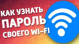 Как УЗНАТЬ ПАРОЛЬ от Wi-Fi роутера? - YouTube