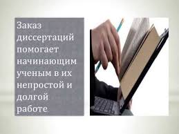 mp темы диссертаций 4 years ago by Доставка диссертаций