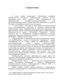 Арбитражный процесс в Российской Федерации диплом по теории  Это только предварительный просмотр