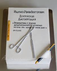 alenka Для мужчин Торт докторская диссертация