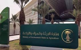 هنــــا) رابط التقديم على وظائف وزارة البيئة والمياه والزراعة| ننشر الشروط  والتخصصات