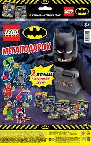 Мега подарок <b>LEGO</b> Batman и <b>LEGO Ninjago</b> 4 (<b>журналы</b> и фигурки)