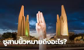 ความหมาย ชู 3 นิ้ว แปลว่าอะไร และทำไม จึงกลายเป็น การแสดงออกต้านเผด็จการ