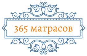 <b>Матрас Орматек Ultra</b> 7-zone – 365 <b>матрасов</b>