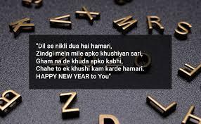 happy new year 2020 shayari poems for