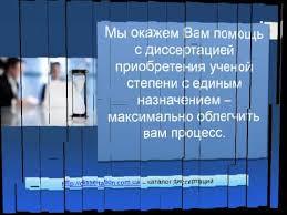 Доставка диссертаций Видео Написание диссертации