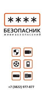 БЕЗОПАСНИК Видеонаблюдение в Томске ВКонтакте