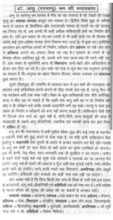 essay on the devastating weapon atom bomb in hindi 100047