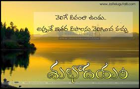 Top Insiration Quotes In Telugu Good Morning Wishes Good Morning