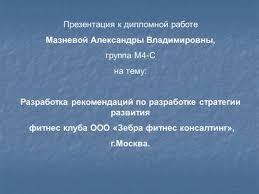 Презентация на тему Презентация к дипломной работе Мазневой  Презентация к дипломной работе Мазневой Александры Владимировны группа М 4 С на тему