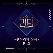 Pt Design Pandora Oh My Girl Lovelyz Park Bom Queendom Box Of Pandora