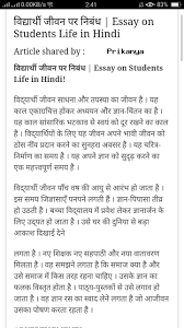 aaj ka vidhyarthi par nibandh in hindi in u can use this essay on students life
