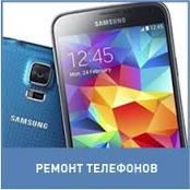 Ремонт сотовых телефонов в Тюмени - Цены на ремонт ...