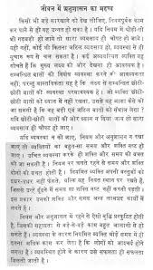 essay on the ldquo importance of discipline rdquo in hindi 100039