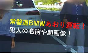あおり 運転 bmw ディーラー