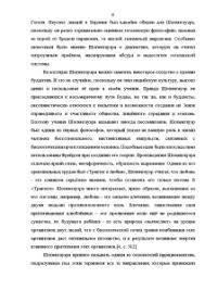Философия жизни А Шопенгауэра и Ф Ницше Реферат Реферат Философия жизни А Шопенгауэра и Ф Ницше 6