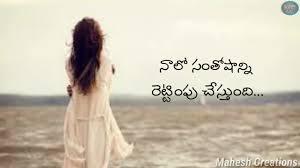 Love Failure Whatsapp Status In Telugu Love Failure Whatsapp Status